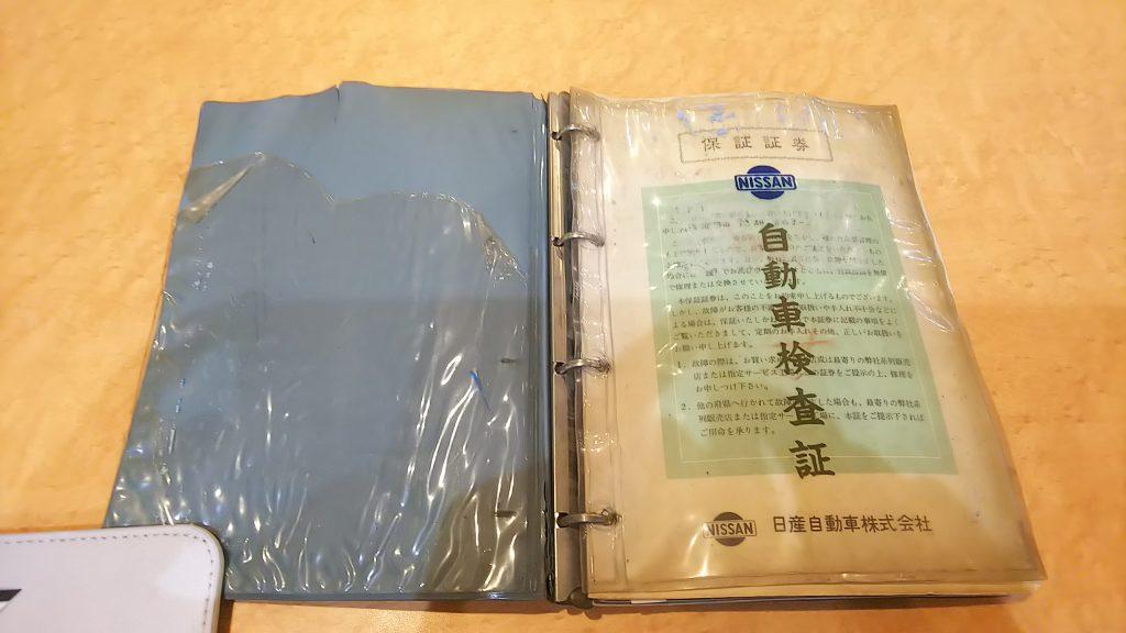 希少な新車時(昭和42年)の保証書・メンテナンスノート・取扱説明書がセットになった冊子