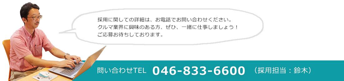 採用に関するお問い合わせはTEL046-833-6600までお電話ください。
